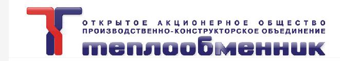 Теплообменник 2тэ10л.20.35.011 теплообменное оборудование новосибирск каталог 6 2016
